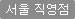 건대 직영점